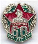 Знак 60 лет Нахичеванского погранотряда