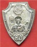 Знак 60 лет Дальневостояного погранокруга (альбинос)